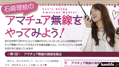 「CQ ham radio」の新連載、「石崎理絵のアマチュア無線をやってみよう!」より