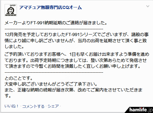 CQオームのFacebookページに記載された、FT-991出荷開始延期のアナウンスより
