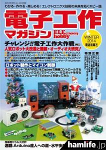 電子工作マガジン 2014年冬号の表紙