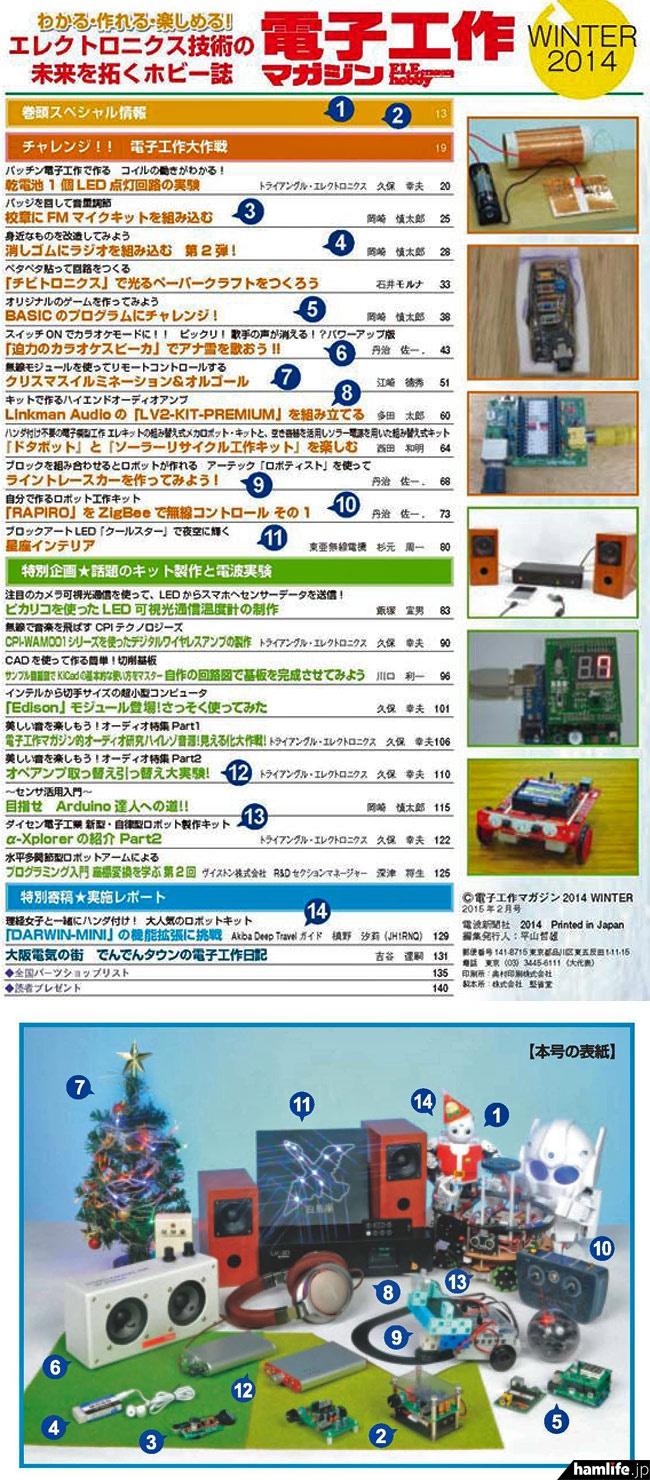 電子工作マガジン 2014年冬号の目次(協力:電子工作マガジン編集部)