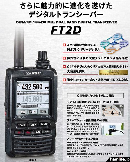 むせんZone25がブログに掲載した、FT2Dの日本語版パンフレット