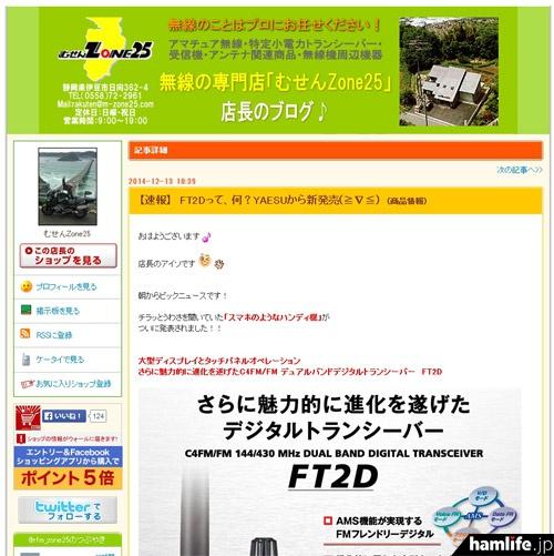 「FT2Dって、何?YAESUから新発売(≧∇≦) 」と題した、むせんZone25店長のブログより