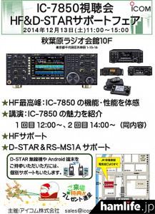 「IC-7850試聴会・HF&D-STARサポートフェア」の案内チラシより