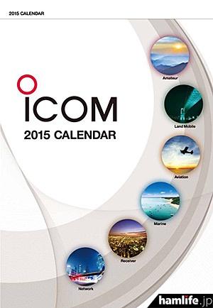 「2015年アイコムカレンダー」表紙