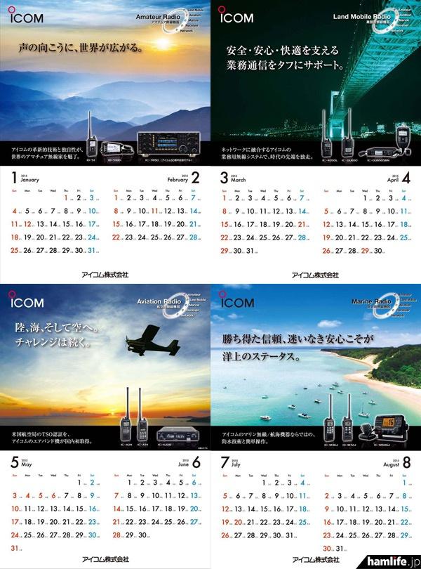 「2015年アイコムカレンダー」の一部