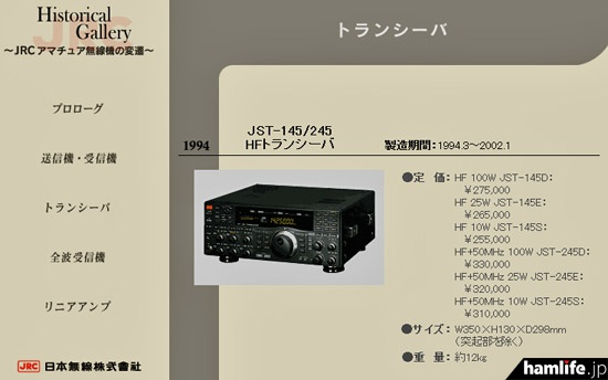 JST-145/245はあと1年で修理受付が不能になる((JRCアマチュア無線機の変遷より)