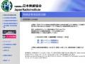 合格発表が行われた、日本無線協会のWebサイト