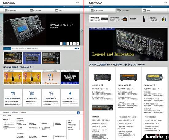 完全リニューアルされたJVCケンウッドのWebサイト。左:無線通信トップ、右:アマチュア無線HFトランシーバーのトップ