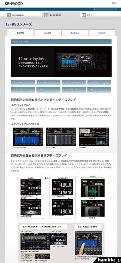 TS-990シリーズの商品特長ページのうち、「メインディスプレイ」の説明コーナー。読みやすく工夫されている