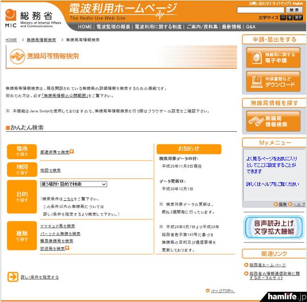 musenkyoku-kensaku20141201