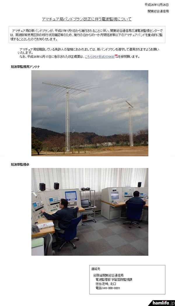 12月26日に総務省から発表された「関東総合通信局 アマチュア局バンドプラン改正に伴う電波監視について」