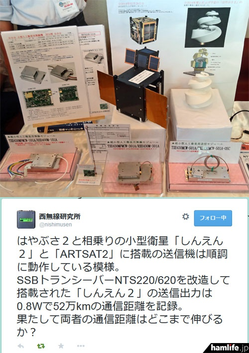写真上:2014年の「関西アマチュア無線フェスティバル」の西無線研究所ブースで展示されていた、人工衛星搭載用送信機器。 写真下:西無線研究所が12月4日夜にTwitterで行ったツイートより
