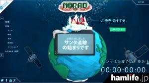 norad-santa-tracker2014-2