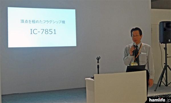IC-7851に関する講演を行った、トップコンテスターとして知られるアイコム株式会社の稲葉浩之氏(JS3CTQ)。「RMダイナミックレンジは他社の高級機よりも20dB程度優れている」というデータも披露された