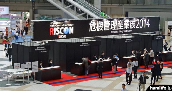 危機管理産業展(RISCON)2014会場風景