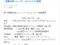 「第7回胆振日高ニューイヤー2mコンテスト」規約の一部(同Webサイトから)