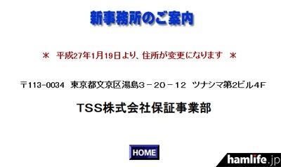 TSS株式会社保証事業部のWebサイトに掲載された、事務所移転の案内