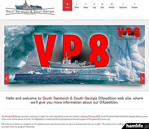 VP8 South Sandwich & South Georgia Project 2016のWebサイト