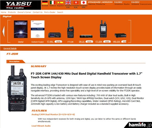 Yaesu USAのWebサイトに掲載されたFT2DRの製品概要