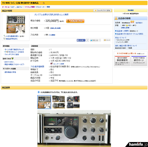 3万5,000円からスタートしたが、すでに30万円以上の入札価格となっている、TS-900S/VFO-900S/PS-900Sのライン(ヤフオクの画面から)