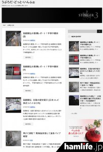 「箱根駅伝の裏側レポート!平塚中継所」を掲載した、うぷろだ・どっと・いんふぉ