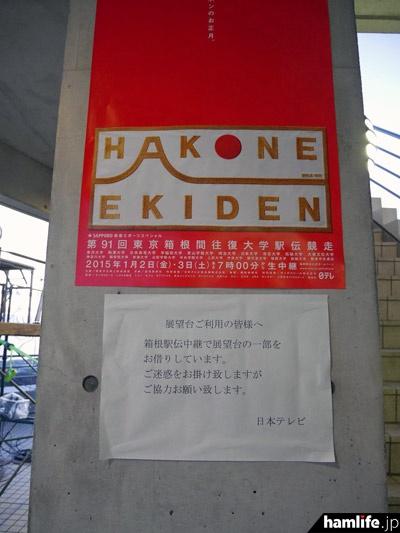 箱根駅伝のポスターと、展望台の一部を箱根駅伝用に使用しているという日本テレビの告知が貼られている