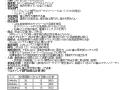 「平成26年度VU富山マラソンパーテー(後期)」の規約(一部抜粋)