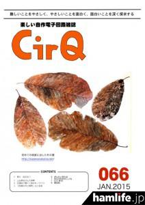 自作電子回路雑誌「CirQ(サーク)」066号の表紙