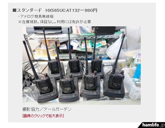 1月29日付の日経トレンディネット「価格情報・週末が狙い目」で紹介された、400MHz帯FM簡易無線用のハンディー機「HX565U」。1台の価格は破格の980円!(日経トレンディネットから)
