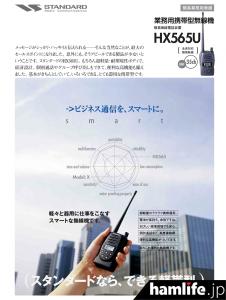 当時の業務用携帯型無線機「HX565U」カタログ
