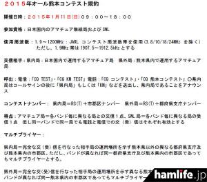 「2015年オール熊本コンテスト」の規約(一部抜粋)