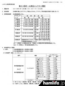 「第33回オール埼玉コンテスト」の規約(一部抜粋)