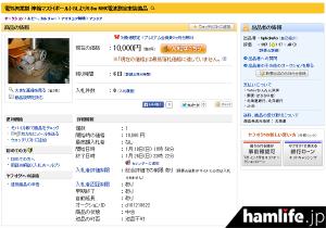 破格の1万円スタートでプロ仕様の電動伸縮アンテナポールがヤフオクに出品!(ヤフオクの画面から)