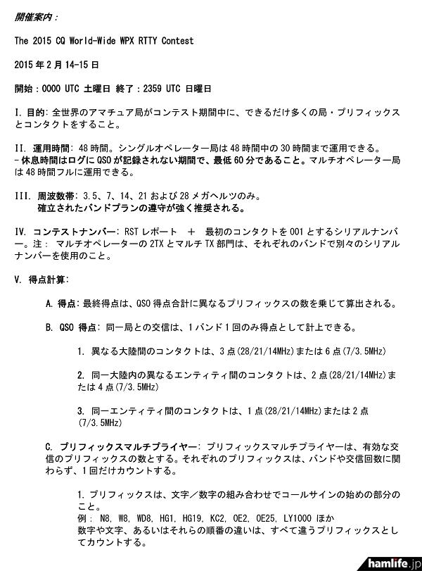 日本語で記載されている「The 2015 CQ World-Wide WPX RTTY Contest」のルール