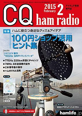 「CQ ham radio」2015年2月号表紙