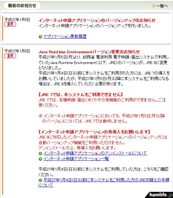 1月5日に「最新のお知らせ」で、「インターネット申請アプリケーションのバージョンアップのお知らせ」と「Java Runtime Environmentバージョン変更のお知らせ」を発表した(同Webサイト)