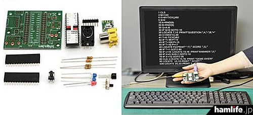 手のひらに乗るBASIC言語搭載コンピュータ「IchigoJam」