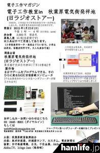 「電子工作マガジン 電子工作教室 in 秋葉原電気街発祥地」の案内チラシ(クリックで拡大)