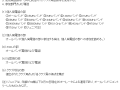「第41回愛媛マラソンコンテスト」の規約(一部抜粋)