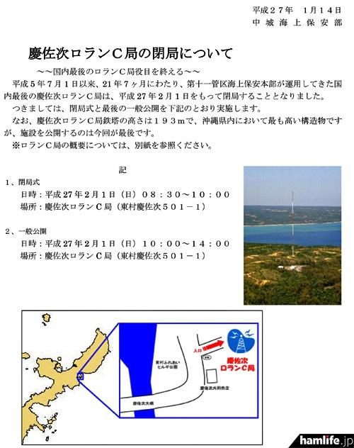 中城海上保安本部が1月14日に告知した、ロランC局の廃止と最後の一般公開の案内より抜粋