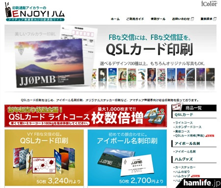 印刷通販アイカラーの「ENJOY!ハム」コーナー。QSLカード ライトコース枚数倍増のバナーが掲示されている