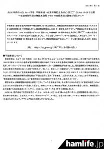 jhbb-qsl-pdf-1