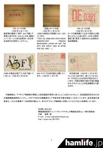 jhbb-qsl-pdf-2