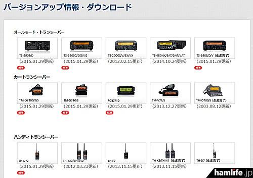 一気に7機種のファームウェアが更新された、JVCケンウッドのWebサイト