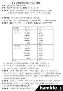 「第32回関東UHFコンテスト」の規約(一部抜粋)