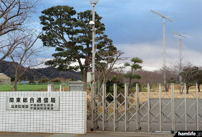 神奈川三浦市初声町高円坊1691にある、関東総合通信局電波監理部「三浦電波監視センター」の正面入口