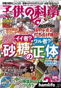 「子供の科学」2015年2月号表紙