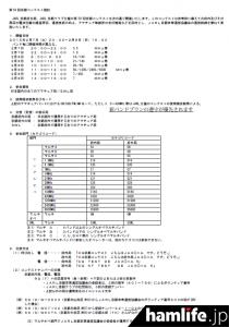 「第59回京都コンテスト」の規約(一部抜粋)
