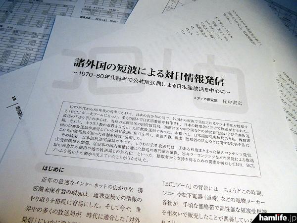 全20ページ分となる、NHK放送文化研究所発行の「放送研究と調査(月報)」2014年10月号に掲載された「諸外国の短波による対日情報発信~1970-80年代前半の公共放送局による日本語放送を中心に~」。無料で閲覧ができる