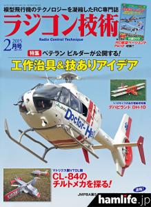 """「ラジコン技術」2015年2月号。ラジコンの飛行機(ヘリコプター)に、小型(ムービー)カメラを付けて""""空撮""""を楽しむ記事を扱っている。表紙は実機の1/3サイズと超デカい、岩手医科大学付属病院仕様の「ユーロコプターEC-125」のラジコンヘリ"""